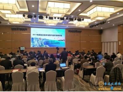 2017肉类加工与新产品开发研讨会在青岛成功举办