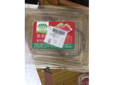"""北京物美居然销售假羊肉?小心你买的是""""调理羊肉""""!"""