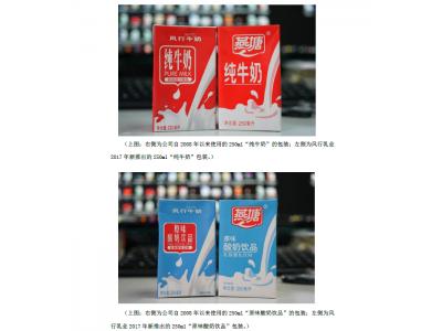 燕塘乳业起诉同城竞争对手风行乳业包装侵权