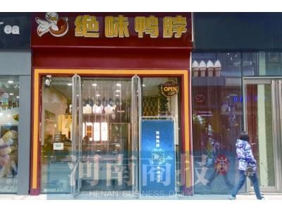 """郑州:绝味鸭脖、网红餐饮""""叫了个鸡""""因广告低俗被罚,引发网友和业内大讨论"""