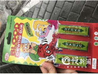 """重庆:小学附近商铺出现怪异口香糖 吃后满嘴""""鲜血"""""""