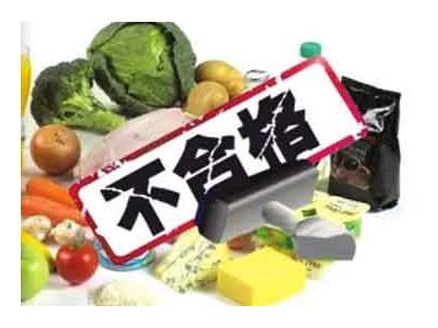 国家食药监总局通报11批次不合格食品 涉天猫4家旗舰店、华润万家等
