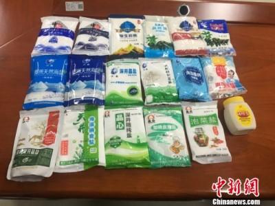 重庆市消委会发布食用盐比较试验报告
