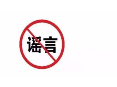 17种巨毒食品?中国食品辟谣联盟:实为恶意篡改编造