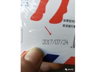 长春永辉超市绿园区新城吾悦广场店所售牛扒 涉嫌篡改日期 遭消费者质疑