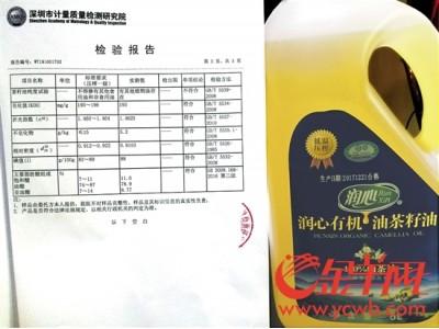 """深圳市民网购6款纯山茶油 送检发现竟全部""""掺假"""""""