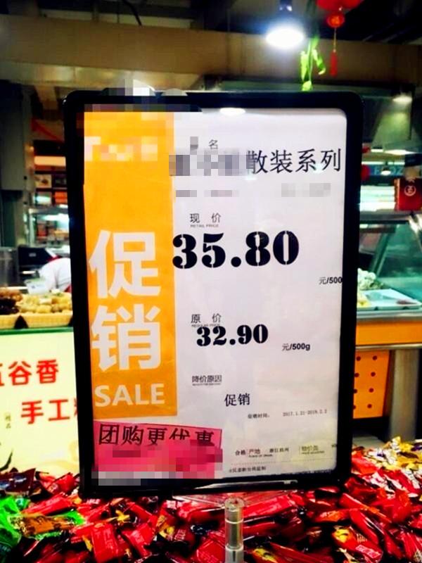 重庆:这家超市价签有点怪 促销价比原价还贵