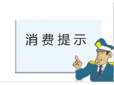 国家食药监总局关于春节期间饮食的消费提示