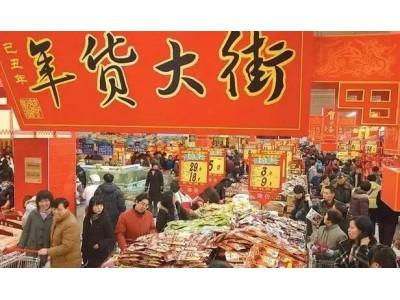 国家食药监总局抽检春节热销食品  肉、酒、油等18批次食品检出不合格