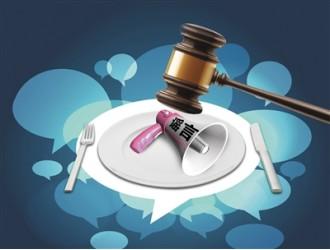 治理食品谣言应加大法律追责