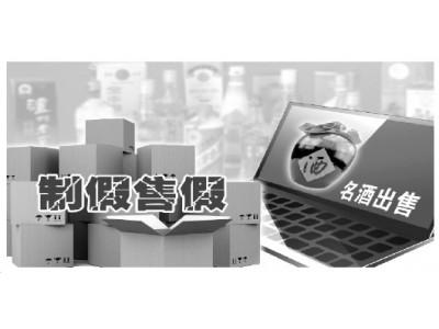 南京破涉1300万元新型制售假酒案