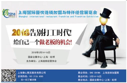 2018上海餐饮连锁加盟展 新茶饮的消费模式与趋势
