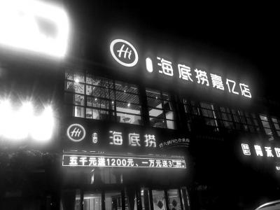 """河南新乡""""海底捞""""原来是山寨版 工商部门已立案查处"""