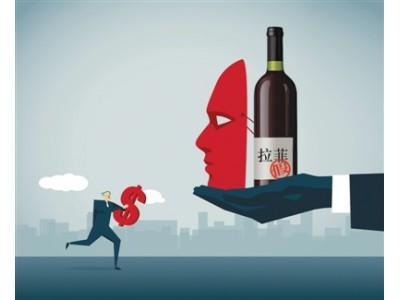 葡萄酒仿高端的三大营销套路