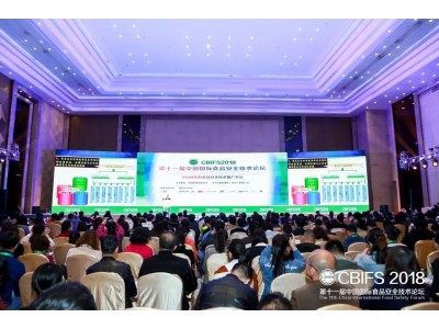 食品伙伴网乳制品质量控制专题论坛亮相2018中国国际食品安全技术论坛