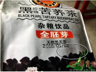 西安华润万家超市内一包茶叶上竟有两个生产日期 究竟怎么回事?