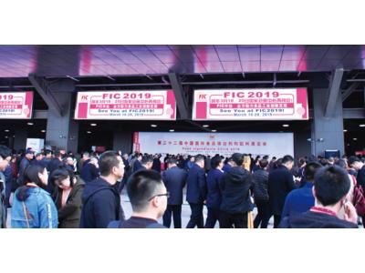 FIC2018 展览会在上海国家会展中心隆重开幕 !
