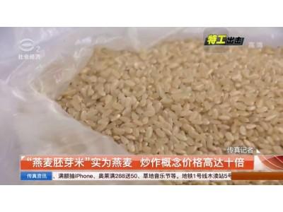 四十块一斤!苏州一卖场胚芽米葫芦里卖的什么药?