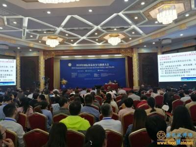 """开启中国食品工业""""安全""""与""""健康""""并行的新征程——2018年国际食品安全与健康大会在京举办"""