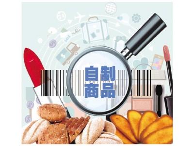 """一些自制商品如同""""三无产品"""" 有买家故意购买要求高额赔偿"""