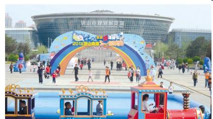 """节暨2018唐山南湖'五一'狂欢周""""在南湖生态旅游景区开幕"""