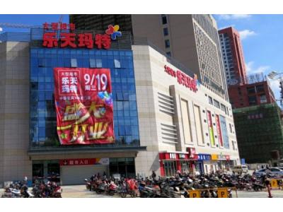 乐天玛特拟再出售50多家店铺 即将全面撤出中国!