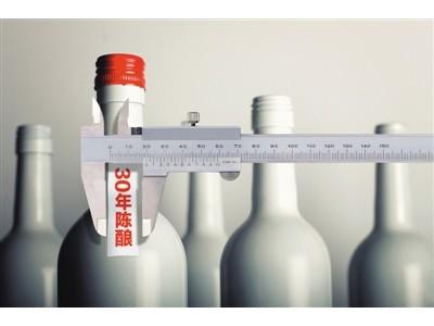年份酒标准将出台 提高准入门槛