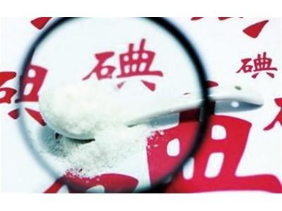 """""""食盐加碘""""条例施行24年后拟修订 全民吃碘盐时代将终结?"""