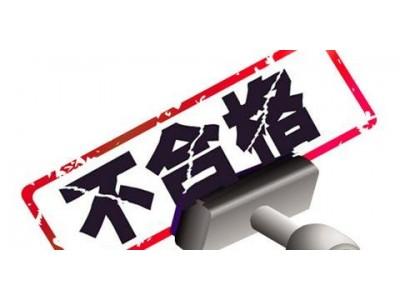 注意!天猫、国美在线、世纪联华、大润发等所售17批次食品检出不合格