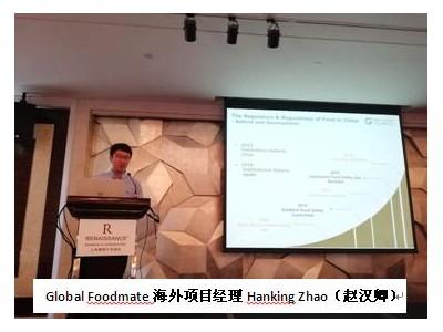 食品伙伴网海外团队(Global Foodmate)应邀出席波兰食品出口商对接会
