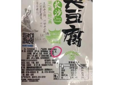 """湖南临湘官方回应网传味爽公司臭豆腐配料出现""""屎"""":正核实"""