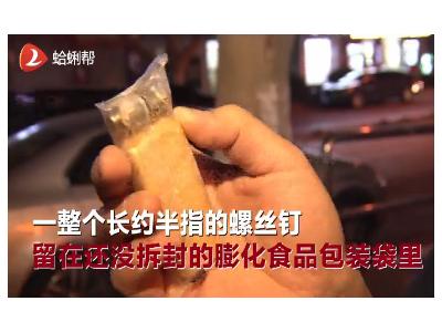青岛:膨化食品里吃出半寸长的螺丝钉 消费者维权难