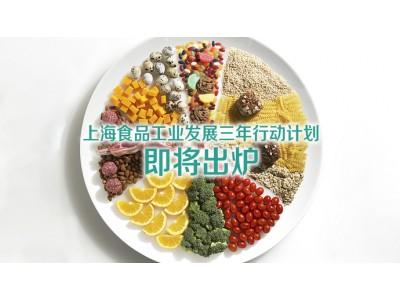 明确在消费品工业中的应有地位!上海食品工业发展三年行动计划即将出炉