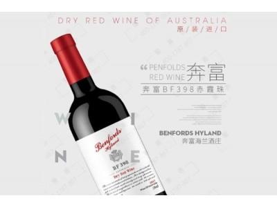 澳洲红酒驰名拼多多 此Benfords非彼Penfolds
