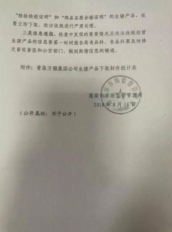 青岛万福目前正在积极配合青岛市食品药品监督管理局和青岛市