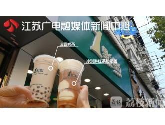 """南京:一点点,奈雪の茶等14款网红奶茶测评 号称""""无糖""""却…"""