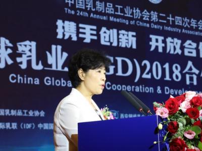 携手创新  开放合作 中国乳制品工业协会第二十四次年会在西安隆重召开