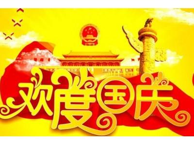 市场监管总局发布国庆黄金周饮食安全消费提示