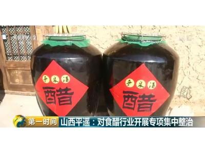 """""""2元假陈醋卖上百元""""""""醋缸中漂死苍蝇""""…山西平遥食醋行业遭大整治!"""