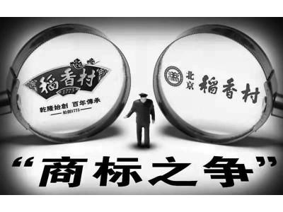 """北京苏州两地法院判决""""掐架"""" 稻香村商标之战陷入胶着"""