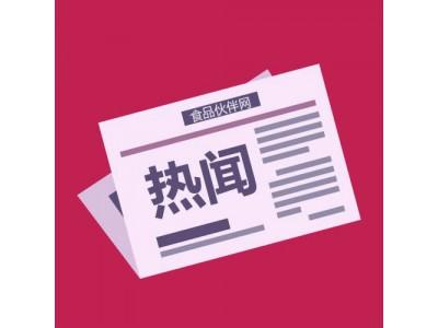食品资讯一周热闻(10.28—11.3)