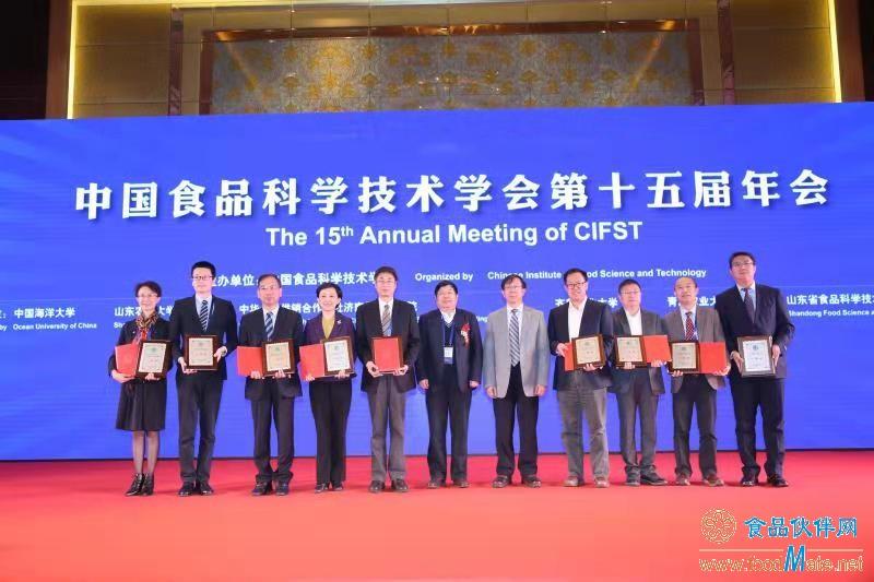 两位中国工程院院士孙宝国、陈坚教授为中国食品科学技术学会科技创新奖一等奖获得者颁奖
