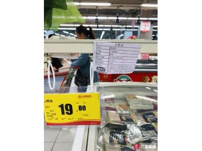 """儿子腹泻后的追问 超市19.8元一斤的""""鳕鱼""""是真的吗?"""