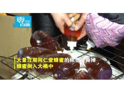 重磅!北京同仁堂蜂蜜:过期品送入原料库 还涉嫌更改生产日期