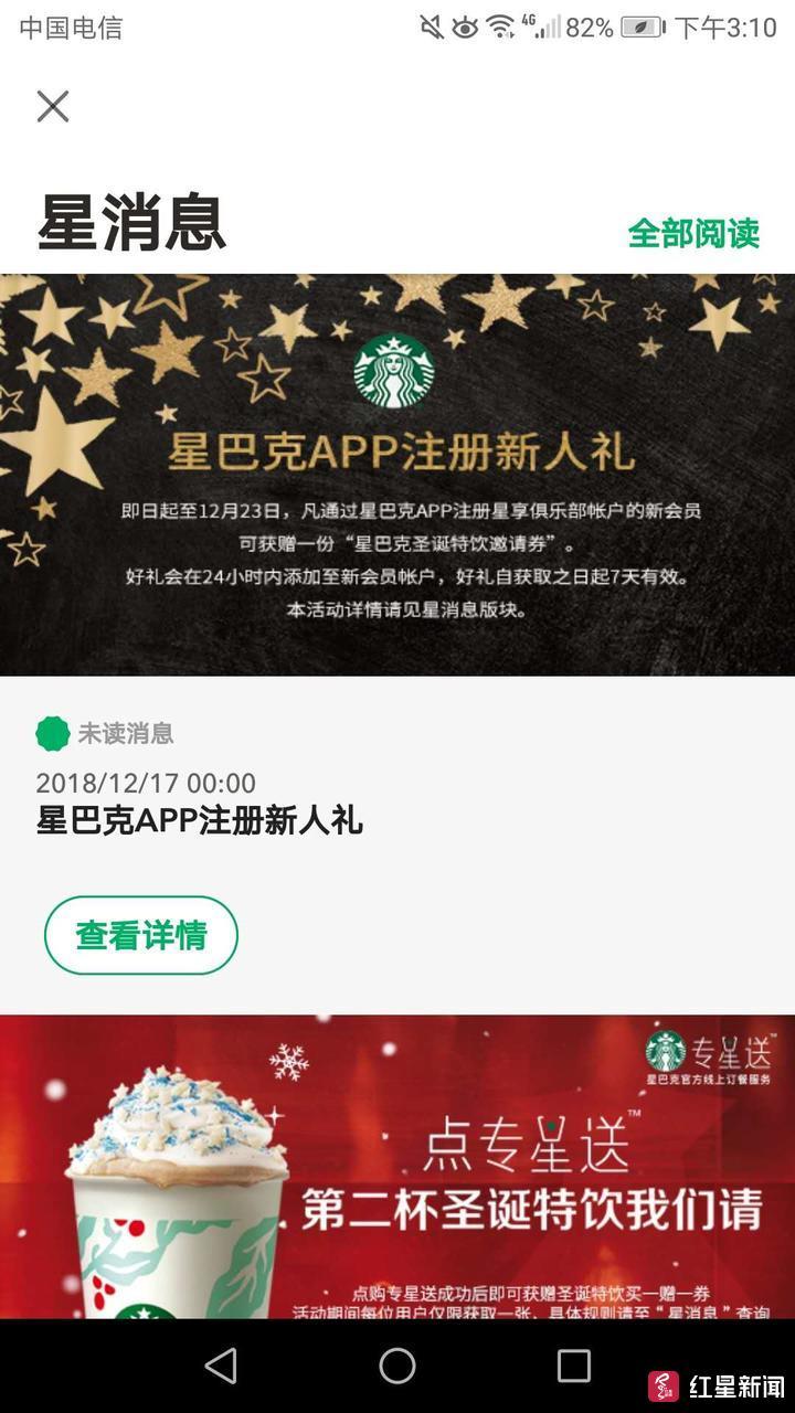 新注册用户送咖啡券被叫停 星巴克回应:出现了大量非正常访问
