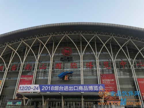 2018第二届中国(烟台)进出口商品博览会开幕