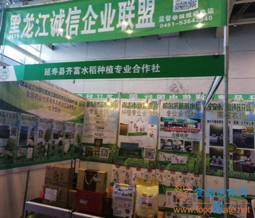 图4:来自黑龙江诚信企业联盟的参展商_meitu_4