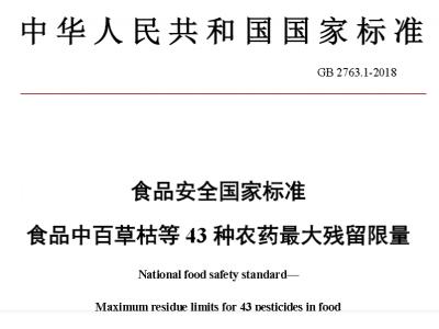 重磅!GB 2763.1-2018《食品安全国家标准 食品中百草枯等43种农药最大残留限量》发布,今天正式实施