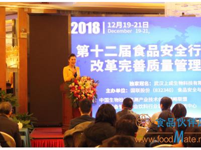 2018年第十二届食品安全行业政府机构改革完善质量管理高峰论坛在武汉圆满落幕!