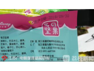 """霉菌超标16倍的""""网红坚果""""实体店仍在售 店家:小孩喜欢"""